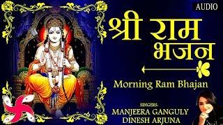श्री राम भजन   जय श्री राम   Morning Ram Bhajan   Bhakti Bhajan Mantra