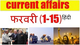 February current affairs one liner | latest current affair 2019 Hindi | blackboard