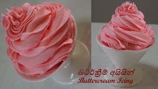 korea buttercream tutorial