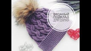 Вязаная подкладка для шапочки