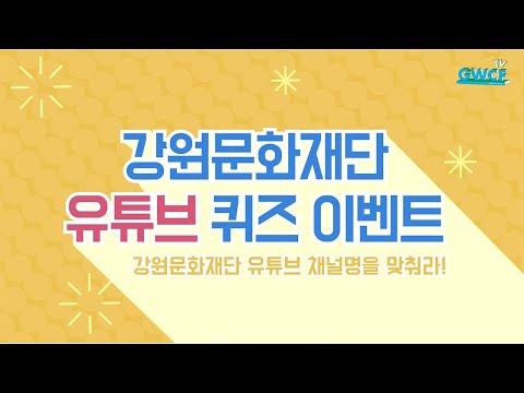 [유튜브 퀴즈 이벤트] 강원문화재단 유튜브 채널명을 맞혀라!