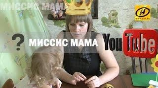 Жительница Витебска претендует на звание «Миссис мама YouTube»