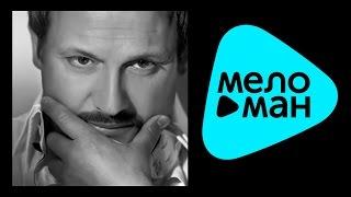 СТАС МИХАЙЛОВ - Я ОТКРОЮ СВОЕ СЕРДЦЕ / Stas Mihaylov - I opened his heart