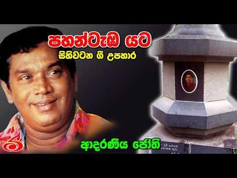 පහන්ටැඹ යට Pahan Tamba Yata   H R Jothipala