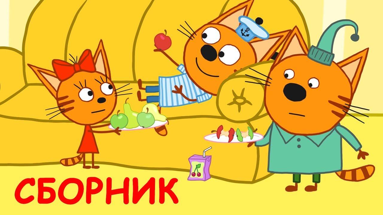 Три Кота | Сборник серий про домашние игры | Мультфильмы для детей ???