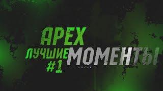 Лучшие моменты )
