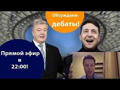 Гончаренко онлайн. Обсуждаем дебаты на стадионе, Порошенко Vs Зеленский и будущее Украины