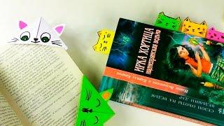 Оригами из бумаги | Закладки для книг