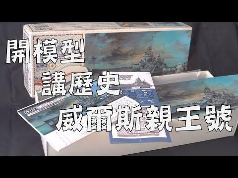 【砌模型講歷史】模型開箱-威爾斯親王號
