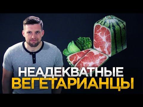 вегетарианство знакомство