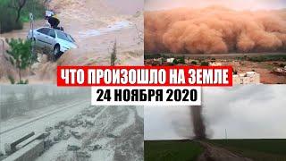 Катаклизмы за день 24 ноября 2020   месть природы,изменение климата,событие дня, в мире,боль земли