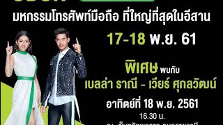 Weir-Bella Tell the people of Ubon, the real AIS number 1