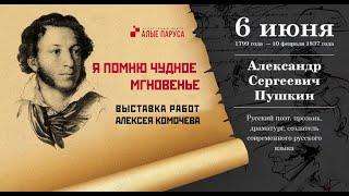 Пушкину 222 года  Художник Алексей Комочев