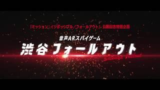 """音声ARスパイゲーム""""渋谷フォールアウト"""" 告知PV ヴァネッサカービー 検索動画 26"""