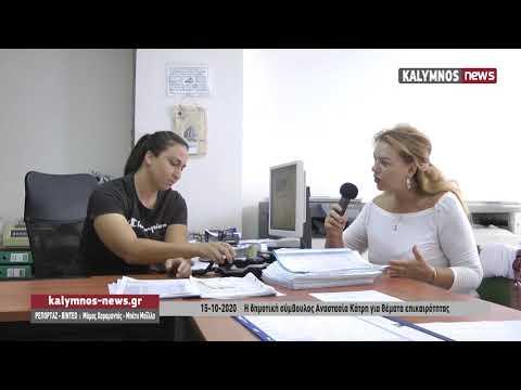15-10-2020 Η δημοτική σύμβουλος Αναστασία Κάτρη για θέματα επικαιρότητας