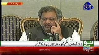PM Khaqan Abbasi Press Conference - Exclusive Talk on FATA