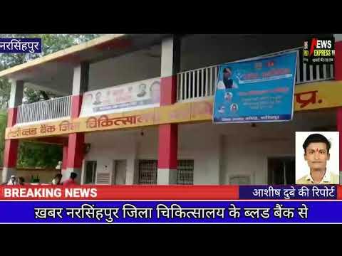 ब्लड बैंक के कर्मचारी ने भर्ती मरीज के परिजनों से किया अमानवीय व्यवहार, नरसिंहपुर शासकीय चिकित्सालय का मामला