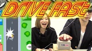 【毎日動画】どこまで走れるか勝負!『DRIVE FAST』 すずきさあや 検索動画 23