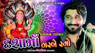 dashamaa song 2018 Dashamaa garbe ramo gaman santhal