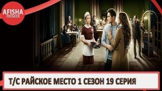 Райское место 1 сезон 19 серия анонс (дата выхода)