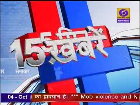 05 MIN 15 KHABREN । 4 October 2019 । 5 मिनट 15 खबरें । DD NEWS MP।