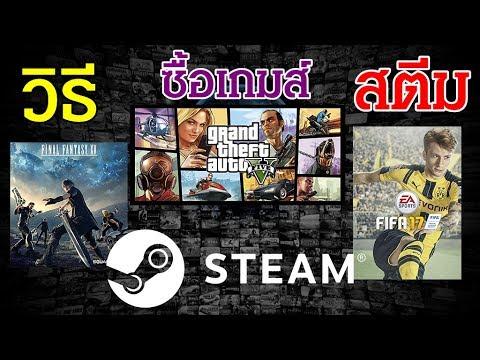 วิธีซื้อเกม Steam สตีมง่ายๆ