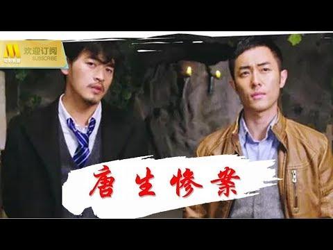 【1080P Full Movie】《唐生惨案》警探抽丝剥茧破获津门名旦唐生惨案( 王泊文 / 李晟烨 / 李菁菁)