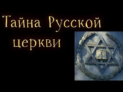Тайна русской церкви.Тщательно скрытая история часть 31