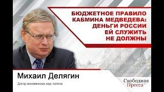 #МихаилДелягин: Бюджетное правило кабмина Медведева: деньги России ей служить не должны