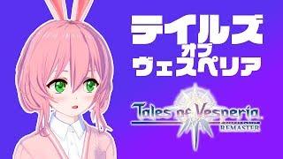 【TOV】[#4] テイルズ オブ ヴェスペリア REMASTER【うさみみのノア/VTuber】