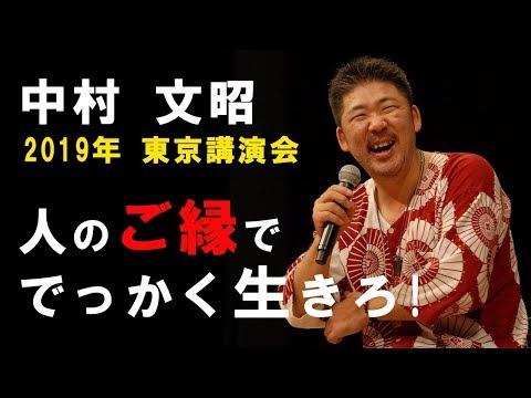 中村文昭 2019年 東京講演会『人のご縁ででっかく生きろ』