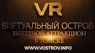 Виртуальная реальность Томск Выездной Аттракцион Виртуальный остров на день рождения