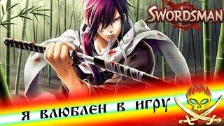 Swordsman online. За что я полюбил игру?)))