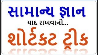 General Knowledge (GK) in Gujarati Short Cut Tricks by GujaratGuru
