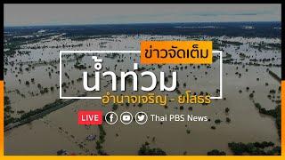 [Live] ผลกระทบน้ำท่วม อำนาจเจริญ - ยโสธร l ข่าวจัดเต็ม 6 ก.ย. 62 เวลา 14.00 น. #ThaiPBSnews