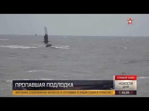 АРГЕНТИНА:Опубликованы фото затонувшей подлодки ВМС Аргентины
