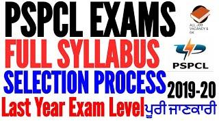 PSPCL EXAMS | FULL SYLLABUS | SELECTION PROCESS | PSPCL RECRUITMENT 2019-20 |