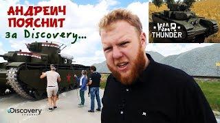 Андреич пояснит за...Discovery и танк из игры War Thunder