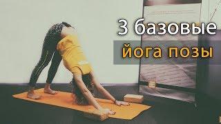 Как делать йога асаны правильно: чатуранга, горка, собака мордой вверх
