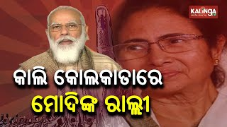 Ahead Of PM Modi's Visit To WB Speculation Of New Candidates Joining BJP Intensifies    Kalinga TV