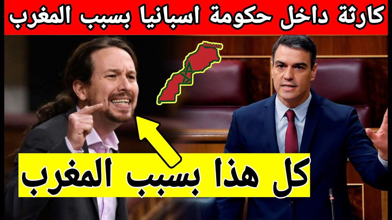 المغرب يتسبب في صدام كبير داخل حكومة اسبانيا وصدمة في الجزائر بسبب القبائل و الصحراء المغربية