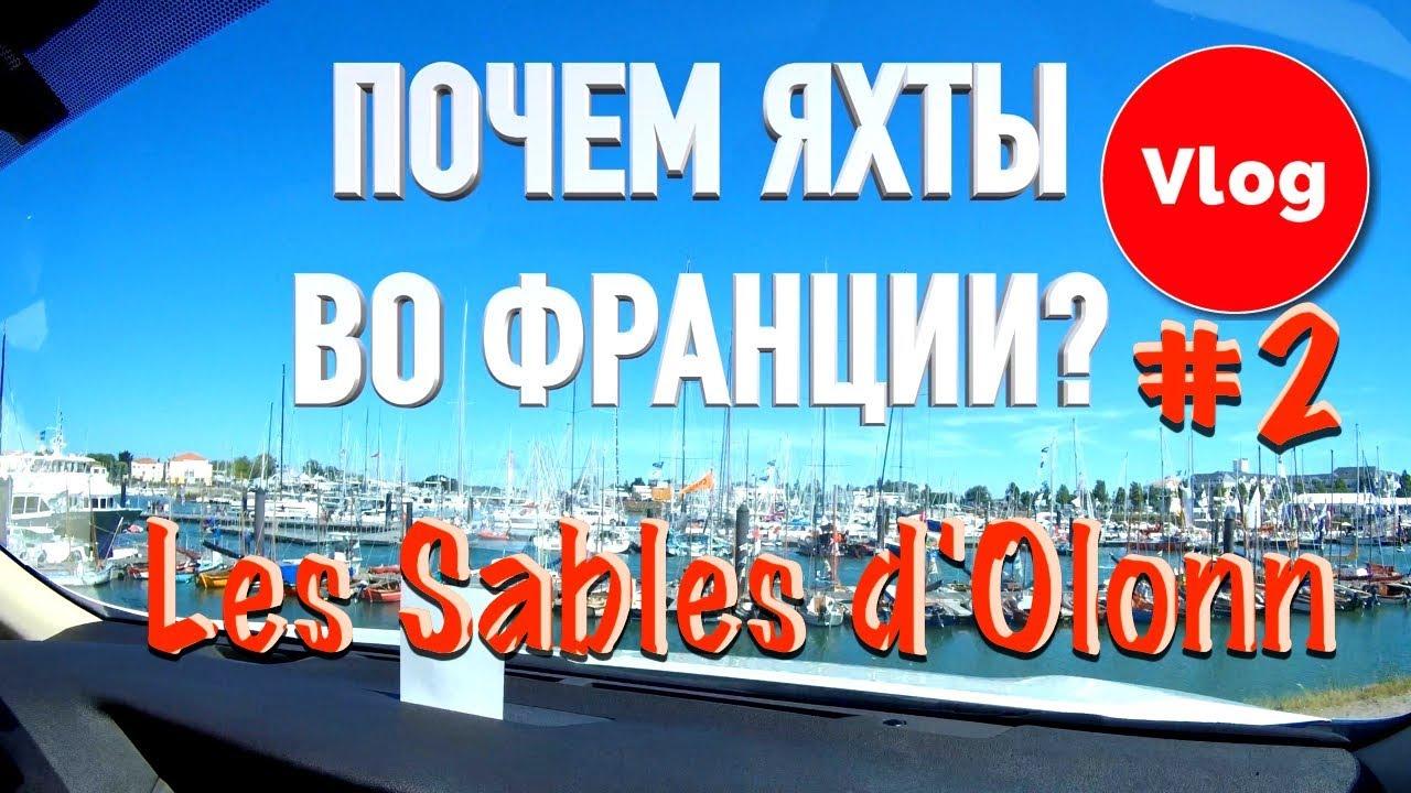 Boats Untraveled - краткий обзор мега-яхты за 41 миллион долларов .