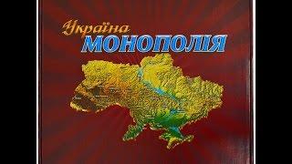 Видео-Обзор на игру Монополия Украина(Наш Сайт http://7sundukov.com Или написав мне ВК- http://vk.com/id208897049 Подписывайтесь на канал чтоб быть в курсе новинок;), 2015-01-31T20:43:37.000Z)