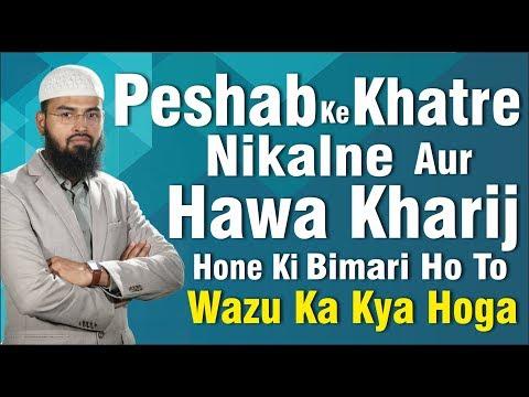 Peshab Ke Khatre Nikalne Aur Hawa Kharij Hone Ki Bimari Ho To Wazu Ka Kya Hoga By Adv. Faiz Syed thumbnail