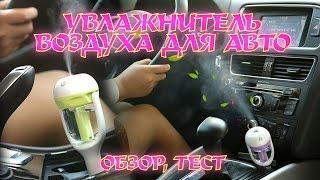 Увлажнитель воздуха для авто - обзор, тест