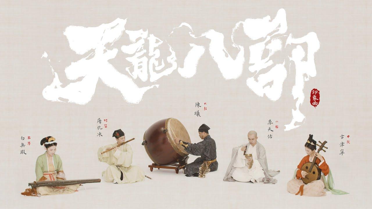 【古琴Guqin笛阮鼓】《天龙八部》印象曲·段誉篇| Chinese music'Adventure of Dali Prince'〖琴笛阮鼓〗宋代装束复原Dress in Song Dynasty
