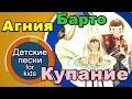 Детские песни Купание Стихи Агнии Барто mp3