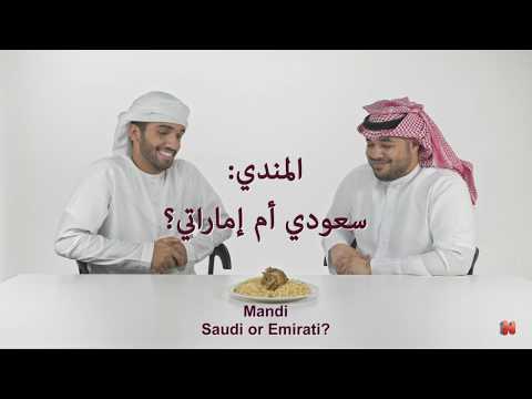 Mandi: Saudi or Emirati?
