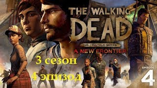 Стрим - The Walking Dead A New Frontier - 3 сезон 4 эпизод - 21.05.2018