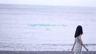 Lugar Comum(3rdアルバムダイジェスト)